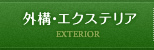 外構・エクステリア