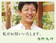 私がお伺いいたします。福野太郎